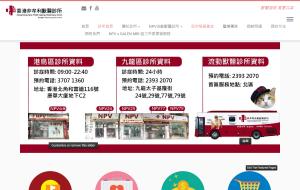 http://www.npv.org.hk/clinic/